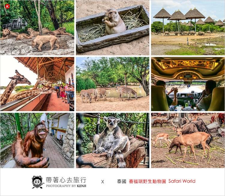 泰國曼谷必去 | 賽佛瑞野生動物園 Safari World-餵食長頸鹿好High啊!訂票/交通/餐食一日遊攻略。