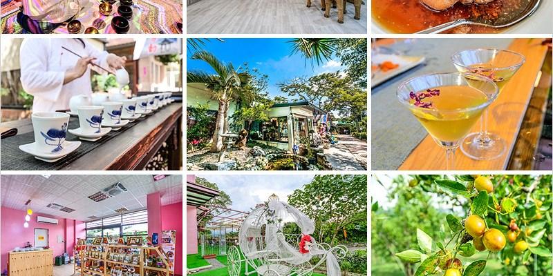 台三線一日遊 | 怡明茶園品味茶與藝術的結合,探訪黃金小鎮採棗趣,山守現熱門打卡景點粉紅浪漫小屋。
