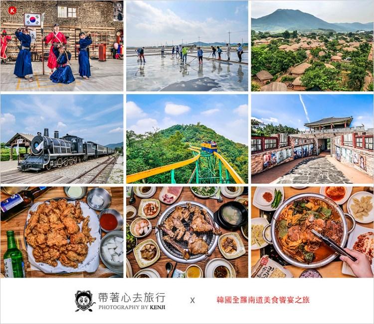 韓國全羅南道行程分享 | 無等山纜車、蟾津江蒸氣火車、智異山溫泉、順天灣園林之藍絲帶美食五天四夜美食饗宴之旅。