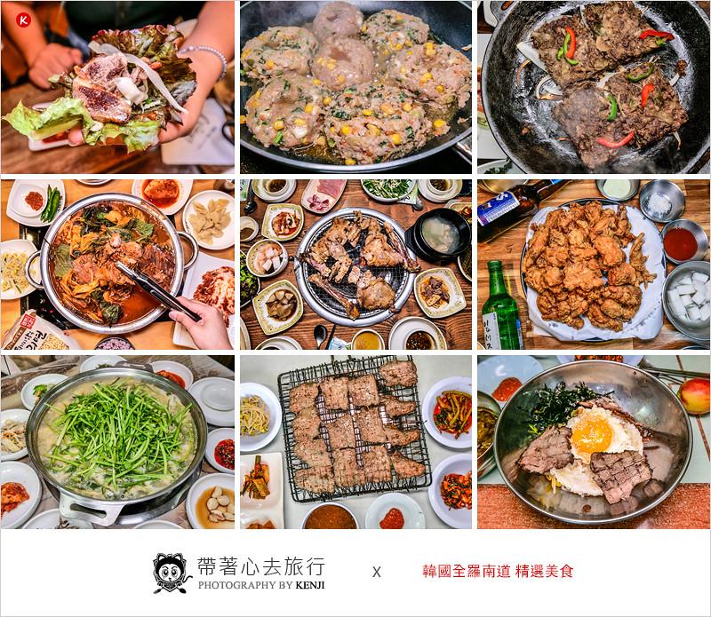 韓國全羅南道必吃美食 | 良洞炸全雞、斗岩稻燒五花肉、河豚火鍋、馬鈴薯燉豬骨湯、韓式廚藝教室,還有韓國藍絲帶美食認證,以及Hen道地的韓國料理。