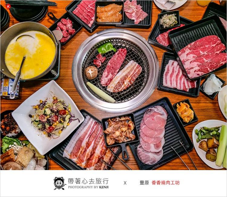 豐原燒肉吃到飽   香香燒肉工坊-超過20種肉品、9種海鮮、火鍋,超豐富食材通通任你吃到飽,CP值頗高的吃到飽燒肉店。
