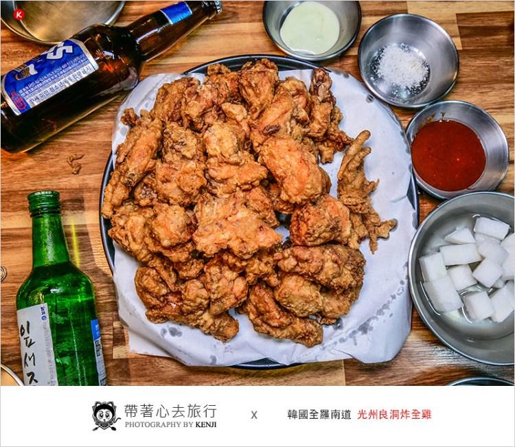 韓國全羅南道必吃美食   光州良洞炸全雞-韓國美食節目推薦,營業超過30年的當地知名炸雞餐廳。