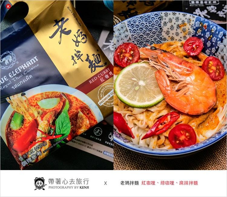 老媽拌麵x泰國藍象餐廳聯名新泰式紅咖哩、綠咖哩拌麵,醬汁獨特濃香,麵條滑Q好吃;還有麻辣口味拌麵,辣度油香有夠涮嘴。