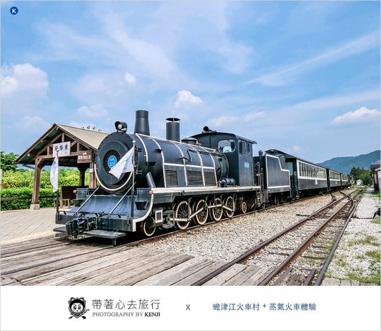 韓國全羅南道景點   蟾津江火車村,蒸氣火車體驗-鐵道迷來韓國不能錯過的懷舊復古式蒸氣火車體驗。