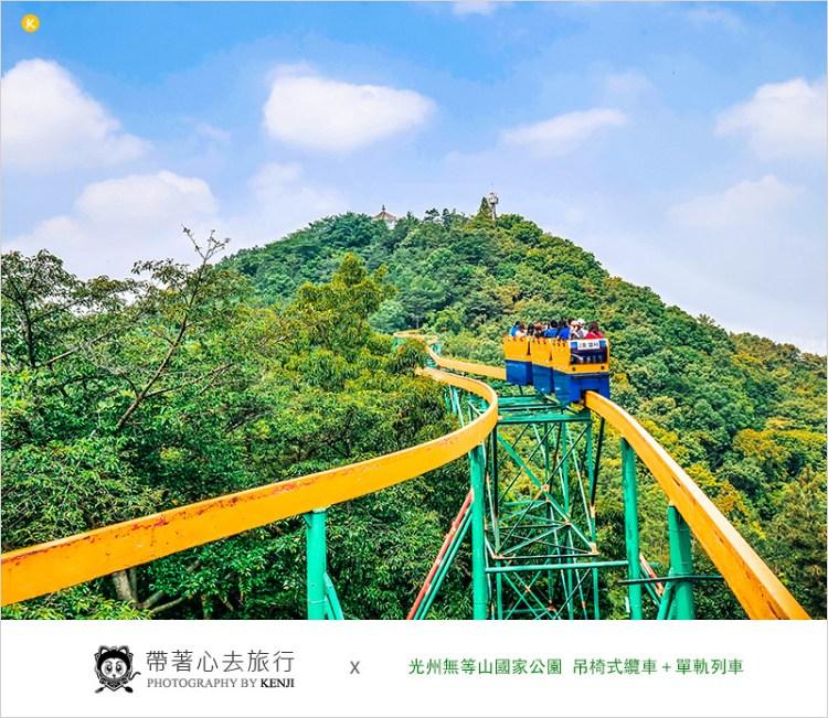 韓國全羅南道景點   光州無等山國立公園,吊椅式纜車&單軌列車刺激又有趣,來光州不能錯過的設施及旅遊景點。