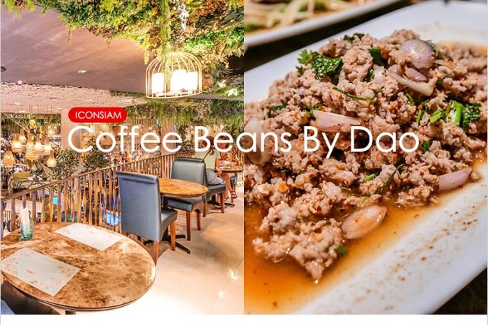 泰國曼谷美食   Coffee Beans By Dao(ICONSIAM美食)-曼谷老字號的泰式創意料理,好吃不貴。