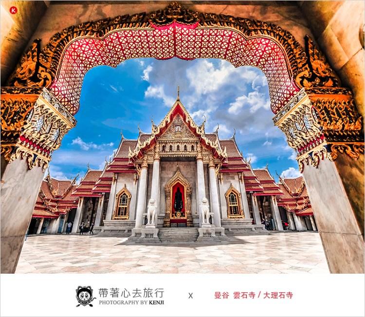 泰國曼谷寺廟 | 雲石寺(大理石寺)Wat Benchamabophit-潔白的大理石與琉璃磚瓦建造而成的美麗佛寺。