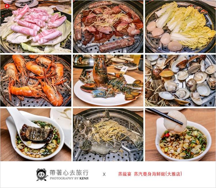 台中大雅活海鮮   蒸龍宴-蒸汽養身海鮮館(大雅店)-現點現撈活海鮮,無油蒸汽鍋讓你品嚐食材最鮮甜的好味道。