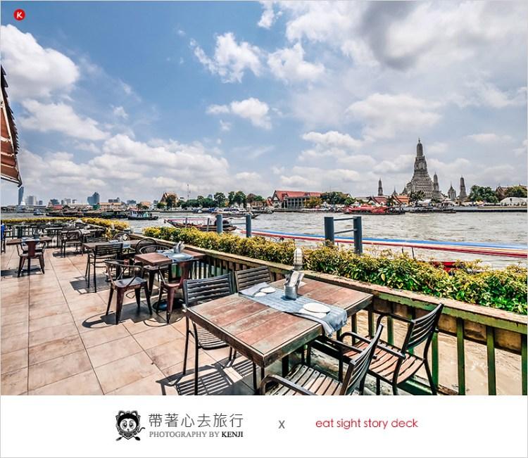 泰國曼谷河畔景觀餐廳 | Eat Sight Story Deck-可拍攝鄭王廟正面的泰式餐廳,環境優美浪漫,餐點也好吃。