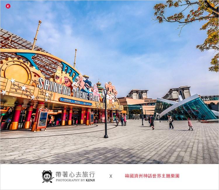 韓國濟州島   神話世界主題公園&GD咖啡館-濟州島必去好玩有趣一票玩到底的主題樂園。