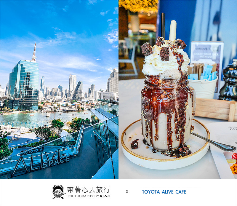 泰國曼谷咖啡廳   TOYOTA ALIVE CAFE (ICONSIAM)-可以欣賞昭披耶河美景的咖啡廳。全日早午餐、飲料咖啡、泰式美食、義式料理。