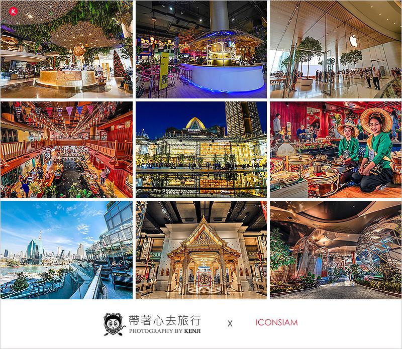 泰國曼谷百貨公司   ICONSIAM-曼谷河岸新地標,唯一把水上市場搬進室內的百貨公司。ICONSIAM交通方式。浮誇系裝潢、泰好吃、泰好逛。