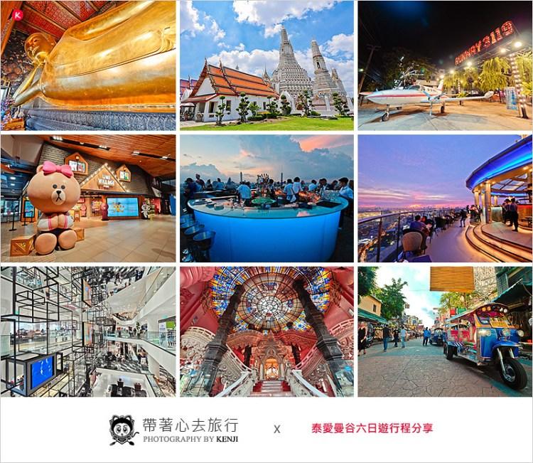 泰國曼谷自由行  泰愛曼谷六日遊行程分享(長榮航空)。高空酒吧、考山路+寺廟古蹟巡禮、夜市美食、LINE樂園+漫威英雄主題樂園。