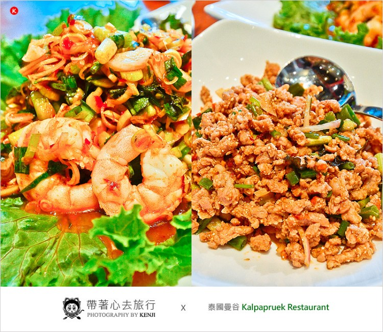 泰國曼谷美食   Kalpapruek Resturan(Central World)-曼谷好吃不貴的綠樹泰國料理餐廳。