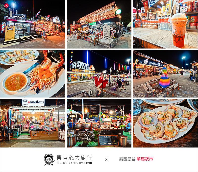 泰國曼谷夜市 | 華馬夜市 Huamum Night Market-夜市控必去,好吃有趣的猛男海鮮餐廳就在這裡啦!