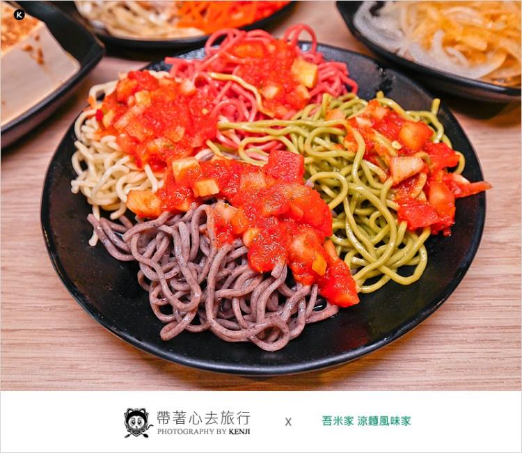 台中北區麵店   吾米家涼麵風味家-四色涼麵佐新鮮番茄丁莎莎醬,酸甜口感好美味,平價又好吃,用餐環境好清新。