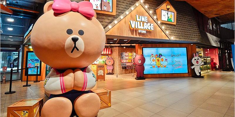 泰國曼谷樂園 |  曼谷LINE Village Store室內主題樂園(BTS Siam站)一票拍到底不限時間,讓你跟line人物拍到爽為止。