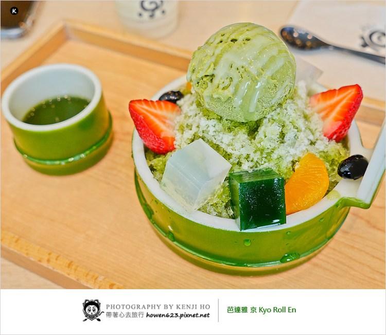 泰國芭達雅抹茶冰 | 京 Kyo Roll En (Central Festival)。來自日本食材的抹茶專賣店,來這裡可以一邊吃抹茶冰,還可以一邊欣賞芭達雅的海景呦!