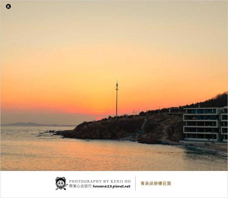 山東青島住宿 | 青島涵碧樓莊園。澳洲籍的知名建築師Kerry  Hill擘劃的中國最美海上莊園。品嚐著美味下午茶好愜意,豪華海景房超氣派,打開窗門就能看到太平洋,來青島值得入住的優質飯店。