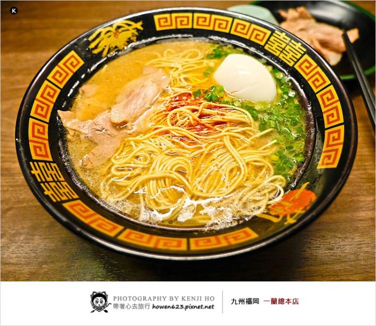 日本九州福岡美食   一蘭拉麵總本店。才不會忘記你呢,濃郁湯頭的豚骨拉麵,只有總店才有的一蘭屋台。