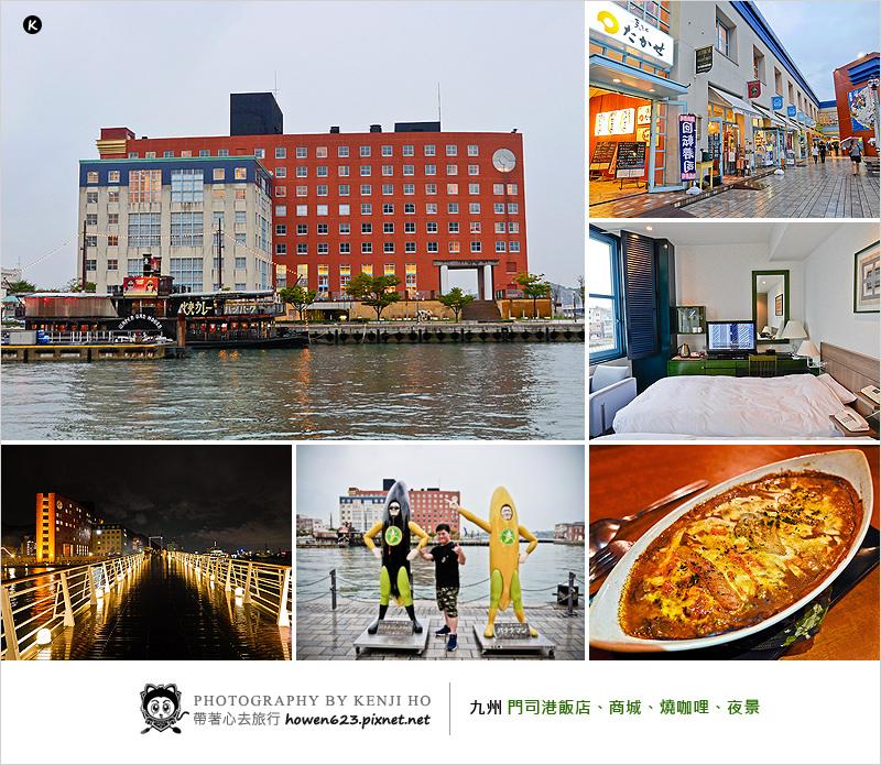 日本北九州住宿   PREMIER HOTEL MOJIKO 門司港飯店。住這裡周邊好逛又好買、看著海景、品嚐燒咖哩,展望台上欣賞門司港夜景,記憶深刻又浪漫。