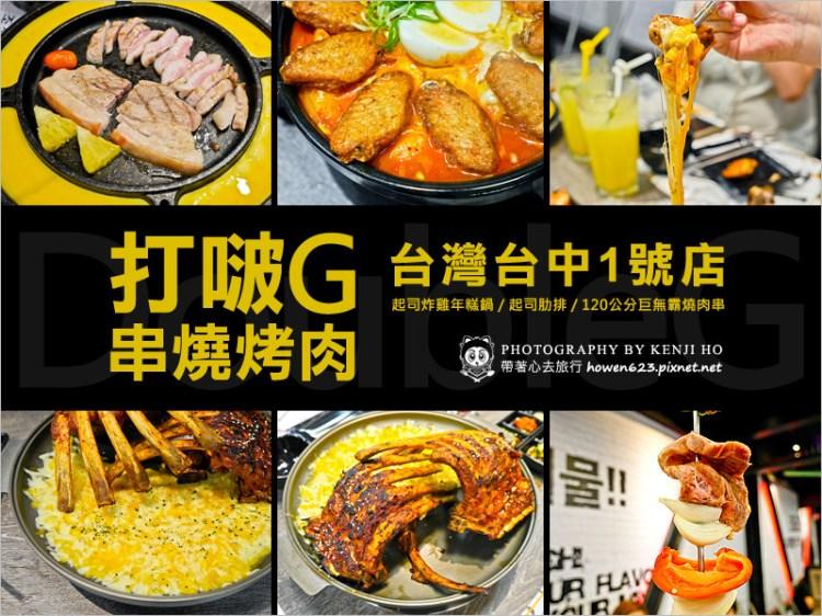 打啵G-韓式串燒烤肉(台灣台中1號店) | 吸睛力十足的120公分烤肉串,享受在韓國捷運站裡吃串燒的樂趣。