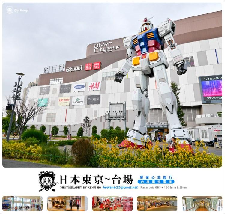 ★【日本東京】東京台場半日遊-AQUA CITY、DiverCity Tokyo Plaza、巨型鋼彈、彩虹大橋、富士電視台
