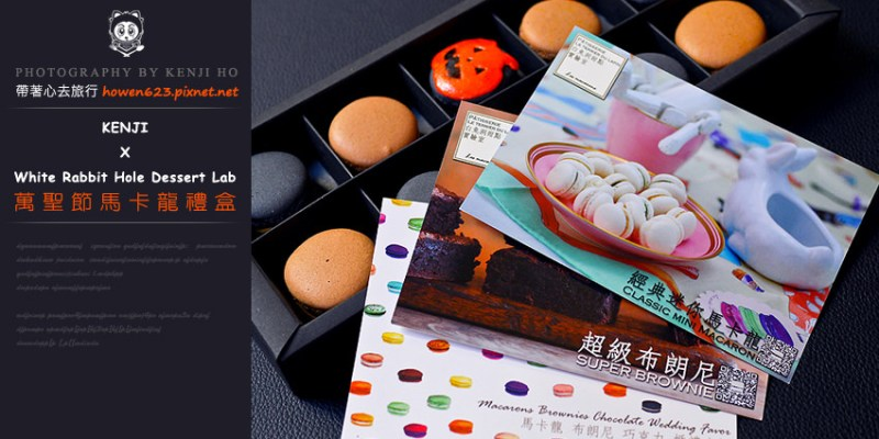 ★【邀約】白兔洞甜點實驗室-「萬聖奇趣馬卡龍禮盒」。不給糖就搗蛋!創意美味兼具,甜滋滋好吃的馬卡龍。(節日期間限定,兩件8折哦!)