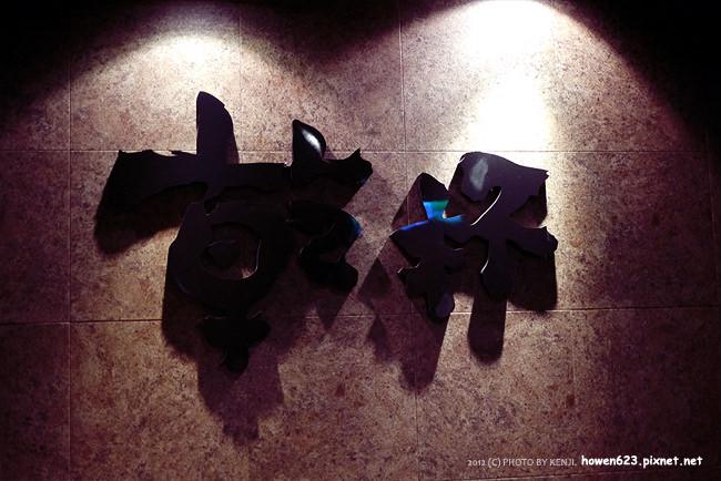 ★【台中美食】乾杯燒肉居酒屋 『精誠店』 @台中市西區精誠三街2號