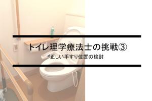 岩田研二 KENJIのブログ トイレ