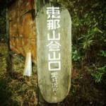 Vol.20 恵那山