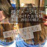 超ダメージ毛に矯正、『2回目』。1回目と違いはあるのか?そもそも大丈夫?!