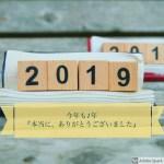 今年も1年『本当に、ありがとうございました( ^ω^ )』
