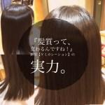 『髪質って、変わるんですね!』新型ケミカレーションの実力。