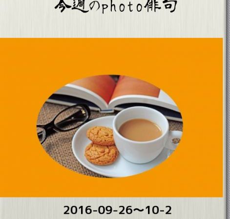 今週のphoto俳句(2016/10/02)