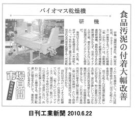 sludge dryer slurry dryer kenki dryer Nikkan Kogyo Shimbun June 22th 2010
