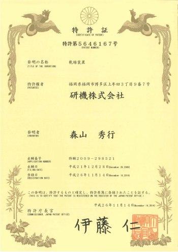 Japanese patent certificate First KENKI DRYER 02.03.201