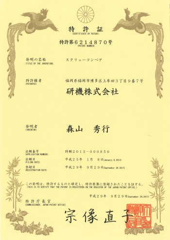 Japanese patent certificate Second KENKI DRYER 02.03.2018