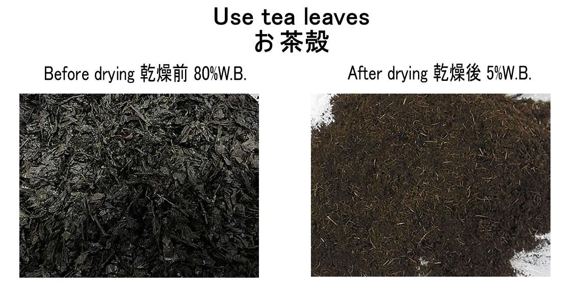お茶柄乾燥前後 2017.7.26
