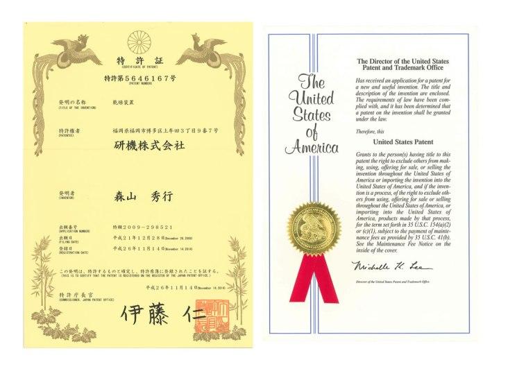 kenki dryer 特許証 日本 米国 2017.10.7