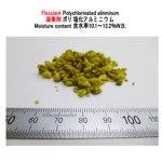 凝集剤乾燥 ポリ塩化アルミニウム PAC 乾燥後 kenki 2017.10.26