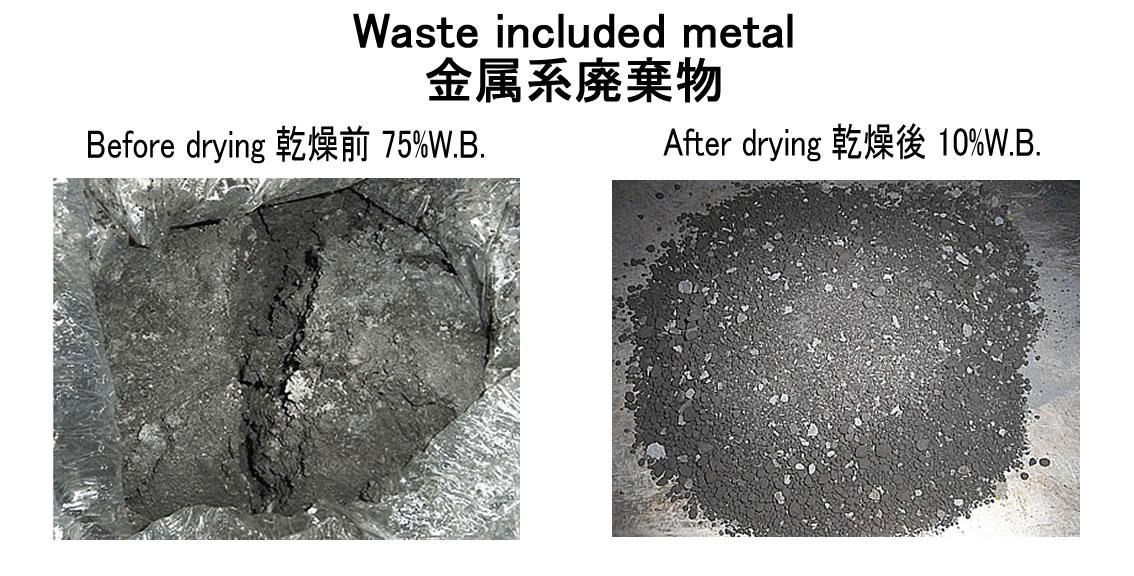 金属系廃棄物乾燥 kenkidryer 2017.11.8