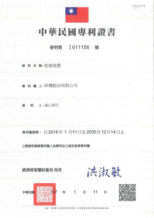 台湾 特許証 Taiwanese patent certificate KENKI DRYER 2018.2.13