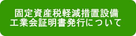工業会証明書発行 KENKI DRYER