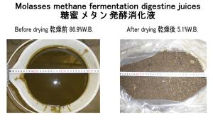 糖蜜 メタン発酵消化液乾燥 廃棄物リサイクル乾燥 kenki dryer 2020.4.4