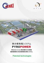 Pyropower 熱分解発電システム 2021.4.5