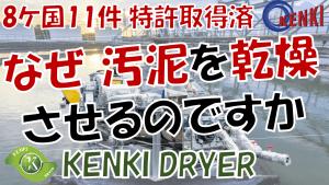 なぜ汚泥を乾燥させるのか 汚泥乾燥機 KENKI DRYER 2021.6.18