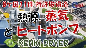 熱源蒸気とヒートポンプ 汚泥乾燥機 KENKI DRYER 2021.7.30