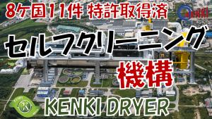 セルフクリーニング機構 汚泥乾燥機 KENKI DRYER 2021.7.15