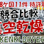 真空乾燥機 競合比較 KENKI DRYER 汚泥乾燥機 2021.8.21